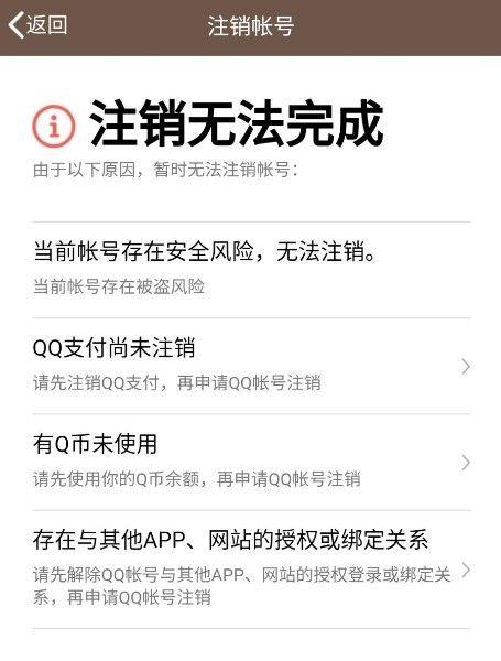 QQ注销步骤及注销条件