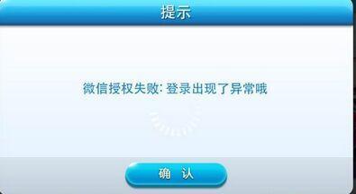qq第三方登陆授权失败110401 错误码:110401怎么解决