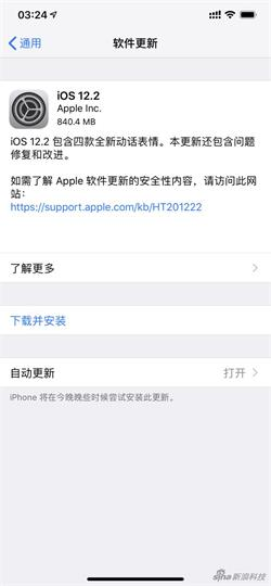 iOS12.2适配机器设备及升级方式共享