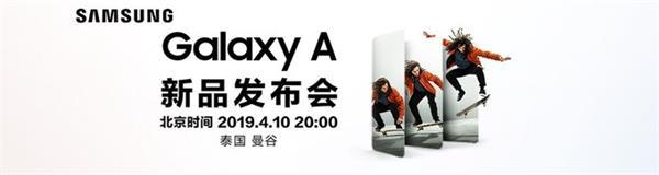 三星手机Galaxy A新产品全世界新品发布会