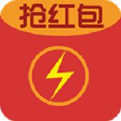 闪电抢红包 V5.8.3