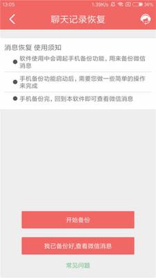 微信聊天数据恢复界面截图预览