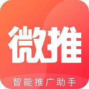 微推助手app下载-微推助手免费版下载V1.0