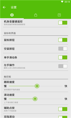 Remote Mouse界面截图预览