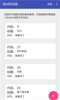微x转码器界面截图预览
