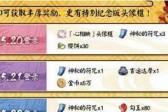 阴阳师520主题活动有哪些 阴阳师520主题活动介绍