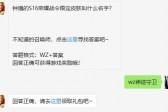 钟馗的S16荣耀战令限定皮肤叫什么名字 王者荣耀6月30日微信每日一题答案