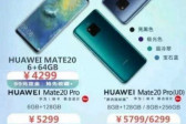华为Mate20pro国行多少钱 Mate20pro国行价格预测