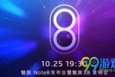 魅族note8发布会几点开始 魅族note8发布会时间
