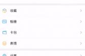 微信时刻视频使用手册 微信时刻视频删除详细步骤