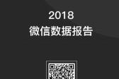 2019微信数据报告怎么查看 2019微信数据报告查看方法分享