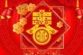 2020春节祝福语大全 2020春节祝福短信/微信怎么写