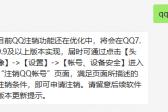 QQ账户怎么注销 QQ账户注销方法步骤