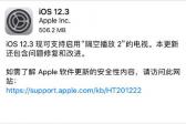 iOS12.3正式版怎么样 iOS12.3正式版要不要升级