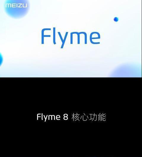 Flyme8内测版刷机包下载,魅族Flyme8内测版官方最新版