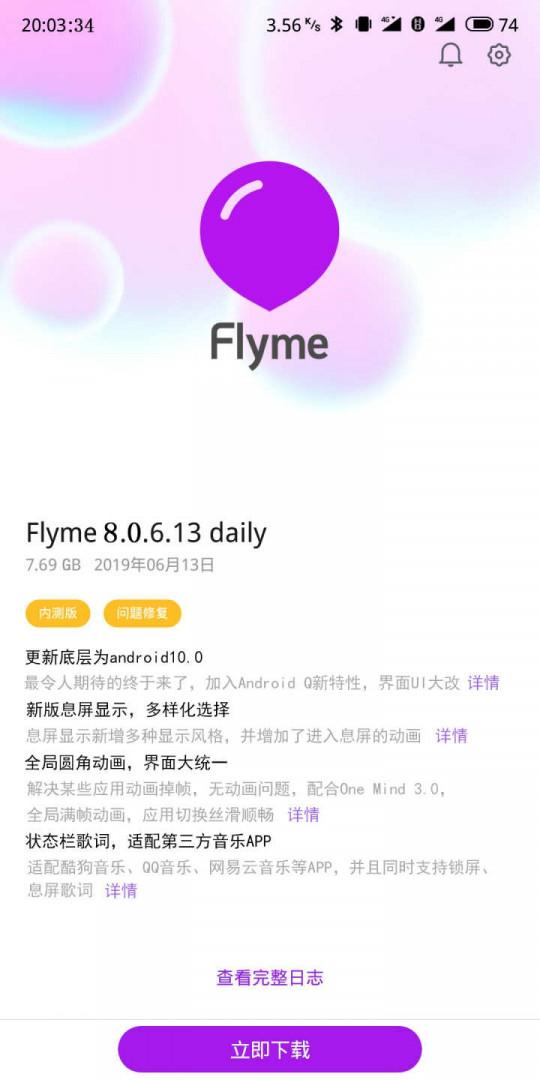 Flyme8公测版刷机包下载,魅族Flyme8公测版固件官方最新版