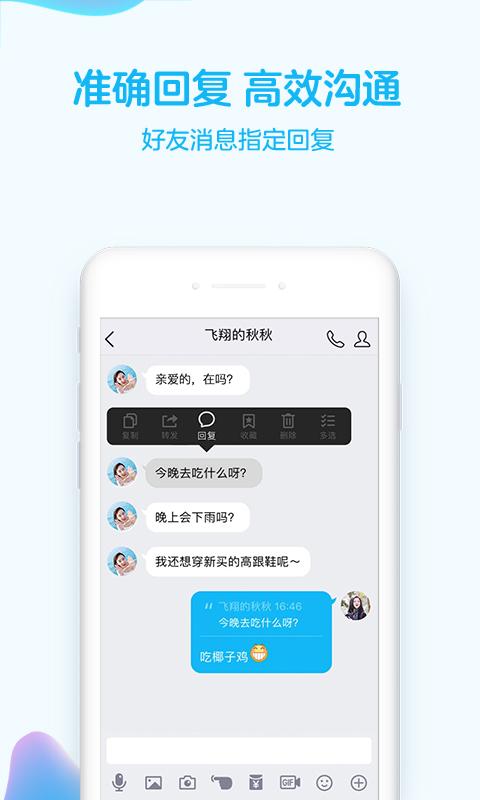 手机QQv8.1.0官方版