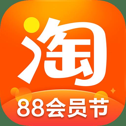 手机淘宝app2019最新版下载-淘宝app下载安卓版v8.8.0