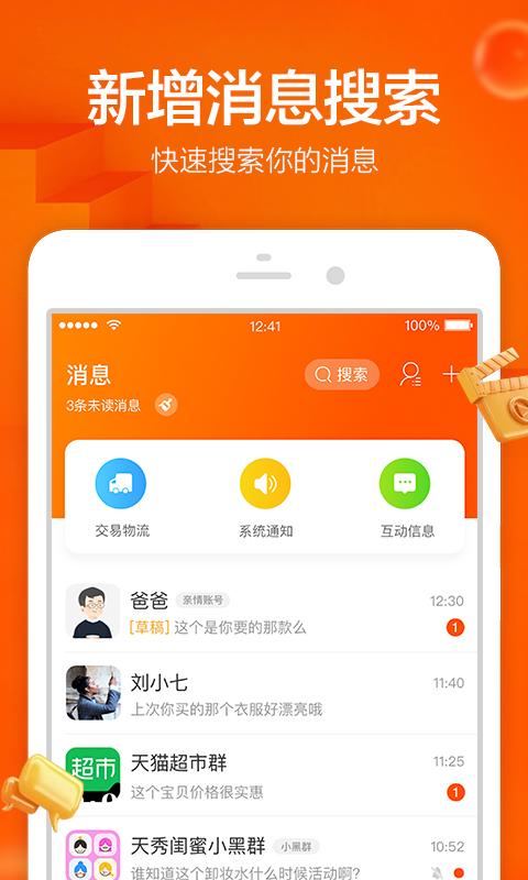 手机淘宝v8.8.0安卓版001