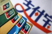 支付宝信用卡还款手续费怎么计算 支付宝信用卡还款免费额度