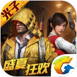 和平精英游戏免费下载_和平精英暗夜危机版安卓最新1.2.9下载