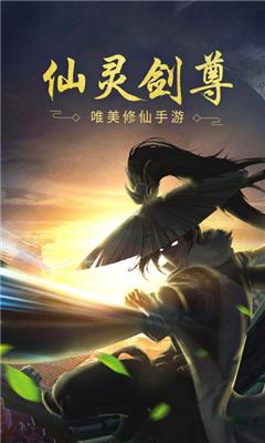 仙灵剑尊界面截图预览