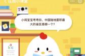 小鸡宝宝考考你中国陆地面积最大的省区是哪一个 8月21日蚂蚁庄园答案