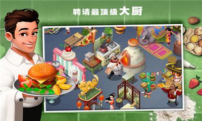 美味小镇(Tasty Town)界面截图预览