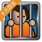 监狱建造师汉化版下载-监狱建造师中文版下载V2.0.8