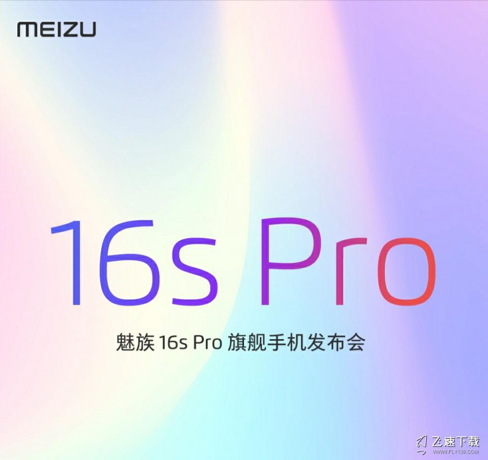 魅族16S Pro发布会在哪看 魅族Flyme8发布会视频直播地址分享