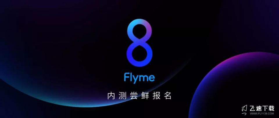 Flyme 8 内测版/体验版系统尝鲜报名