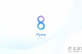 Flyme 8 在发布会上没讲的11个细节