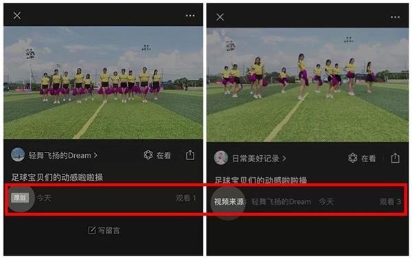 手机微信头条视频申明