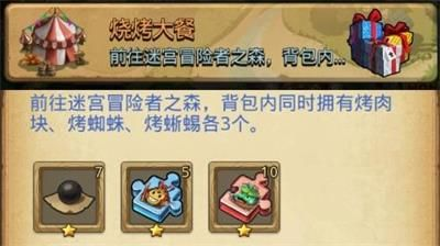 不思议迷宫88冈爆节定向越野功略
