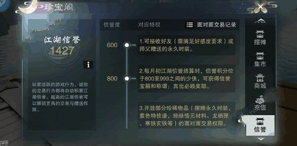 一梦江湖信誉值怎么获得 一梦江湖信誉值攻略图文解析