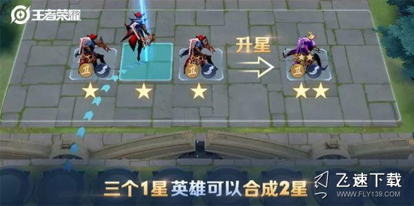 王者荣耀王者模拟战玩法介绍