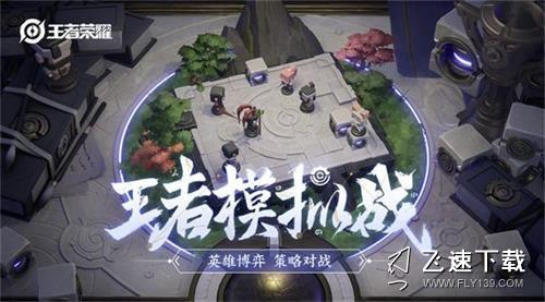 王者荣耀王者模拟战免费下载