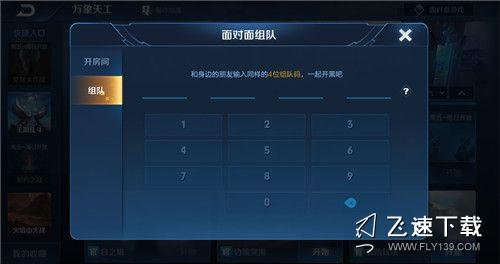 王者农药万象天工系统软件