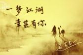 一梦江湖手游千秀雅集坐标在哪里 一梦江湖手游千秀雅集位置一览