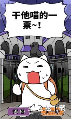 白猫大冒险2界面截图预览