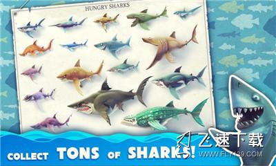 饥饿鲨世界无敌版界面截图预览