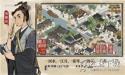 江南百景图界面截图预览