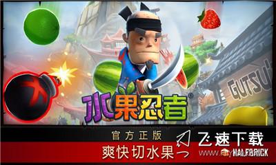 水果忍者2019界面截图预览