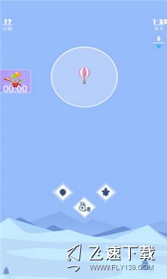 放飞热气球界面截图预览
