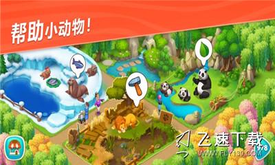 妙趣动物园界面截图预览