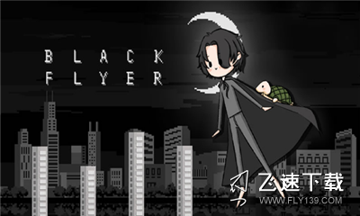 黑色飞行家