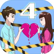 拆散情侣大作战4游戏下载-拆散情侣大作战4手机版下载V1.1