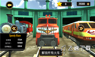模拟火车2019