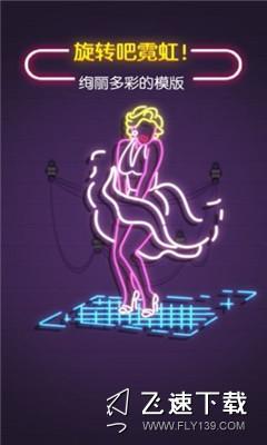 点亮霓虹灯(neonit)界面截图预览