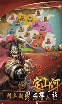 卡牌戏三国界面截图预览